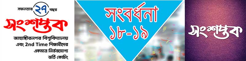sangshaptak