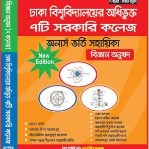 book-sangshaptak