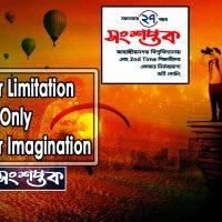 তোমার  সীমাবদ্ধতা এটি শুধুমাত্র তোমার  কল্পনা !! -Your Limitation it's only Your Imagination !!