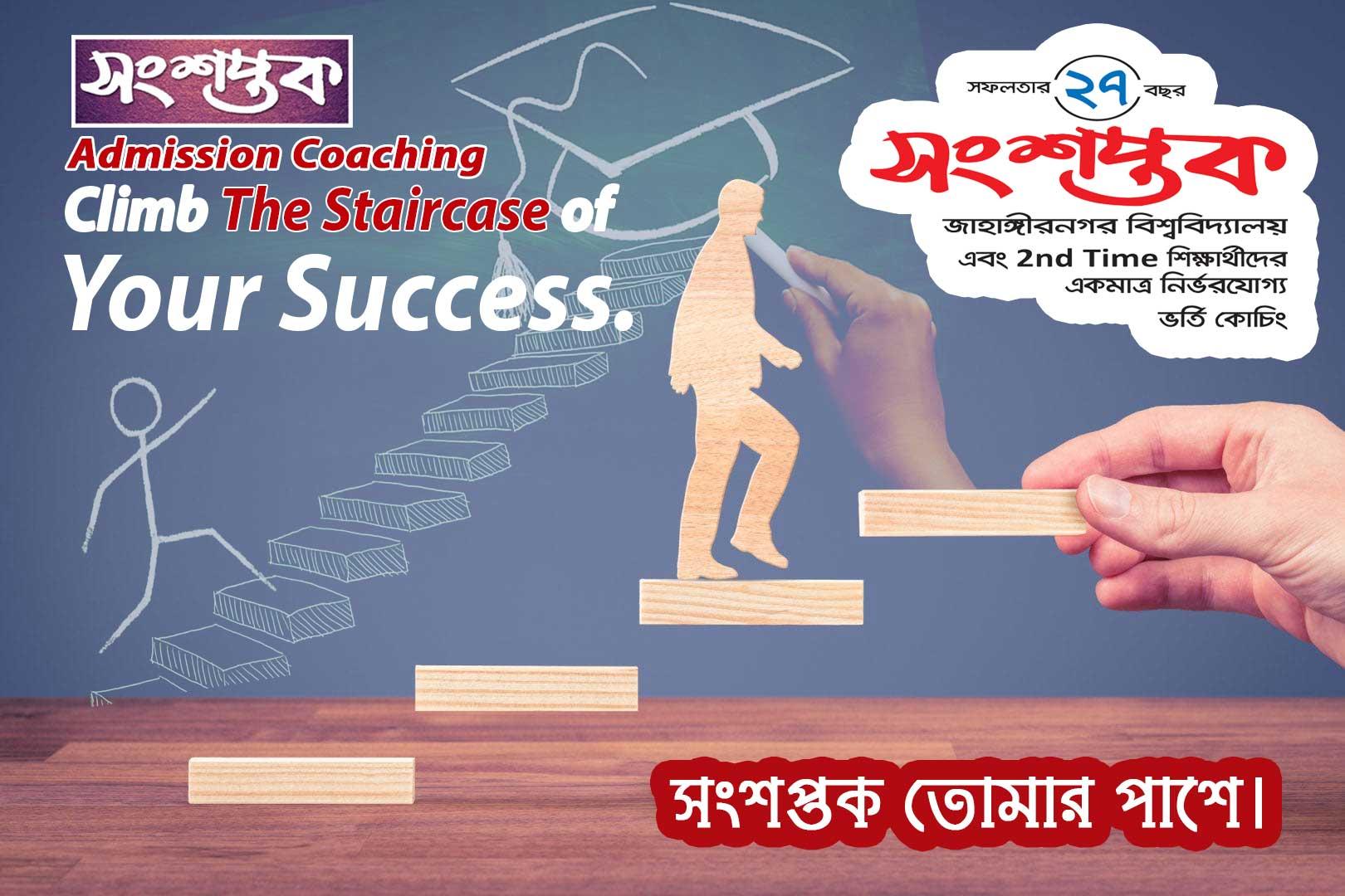 sangshaptak-banner